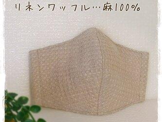 (LL)リネンワッフル◆ワイヤ入立体マスクの画像