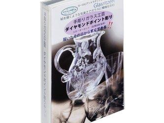 手彫りガラス工芸 ダイヤモンドポイント彫り スターターキットの画像