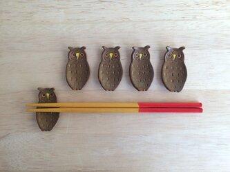 フクロウのはしおき(5個セット)の画像
