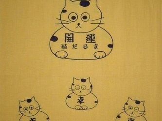 しあわせ絵手ぬぐい「猫だるま」の画像