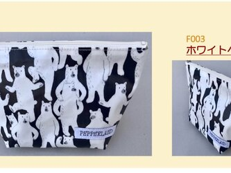 シロクマさんベーシックコスメポーチ ホワイトベア (F003)の画像