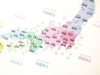 インテリアになる「日本地図」ポスターA2サイズの画像
