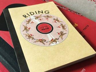 パラパラ漫画手帳・「RIDING&CIRCUS」の画像