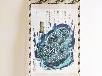 掛け軸『ジンベイサマ』。大きさ60cmでコンパクトなので贈り物にも最適!の画像