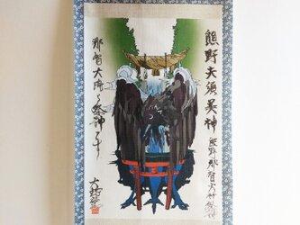 掛け軸『熊野夫須美神(くまのふすみのかみ)』。大きさ60cmでコンパクトなので贈り物にも最適!の画像
