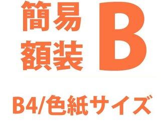 簡易額装Bの画像