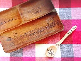 出産祝い 離乳食 ランチプレートセット こぐまちゃんと楽しくい食事  名入れ  特別なプレゼント♡ お食い初め などにも♪の画像
