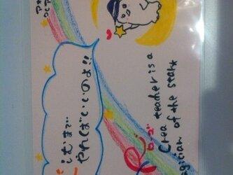 星に願いを☆彡クレア先生☆2枚セットの画像