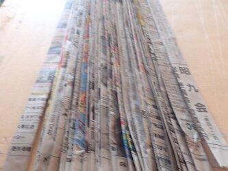 新聞2cm幅X50本の画像