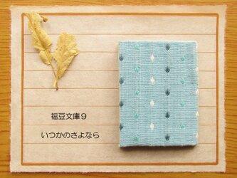 福豆文庫9「いつかのさよなら」の画像