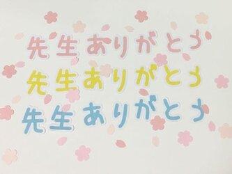 ②桜フレーク付き♡先生ありがとうの画像