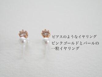 ピアスのようなイヤリング*ピンクゴールドとパールの一粒イヤリング*の画像