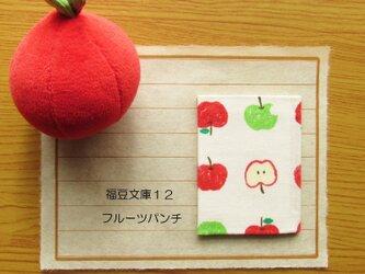 福豆文庫12「フルーツパンチ」の画像