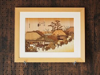 木はり絵「大津 走井茶屋」の画像