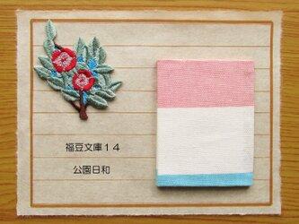 福豆文庫14「公園日和」の画像
