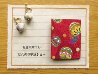 福豆文庫16「ほんのり歌謡ショー」の画像