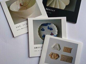 金継ぎ関連ミニ本4冊セットの画像