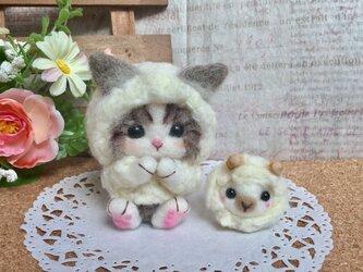 羊毛フェルト 寒がり にゃんこ と 羊さんの画像