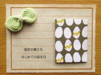 福豆文庫25「はじめての誕生日」の画像