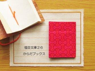 福豆文庫26「からだブックス」の画像