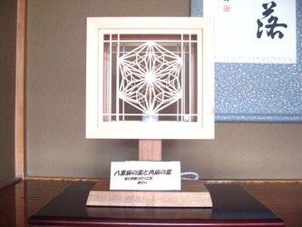 組子 八重麻の葉と角麻の葉のテーブルランプの画像
