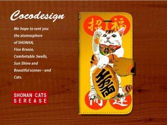 開運手帳!招き猫 iPhone・スマホ手帳型ケース   001 三毛猫 スタンダードの画像