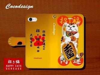開運手帳!招き猫 iPhone・スマホ手帳型ケース   001 三毛猫 ご朱印ヴァージョンの画像