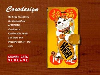 開運手帳!招き猫 iPhone・スマホ手帳型ケース   002 スコティッシュフォールド スタンダードの画像