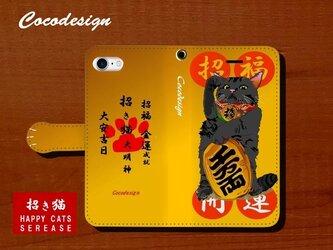 開運手帳!招き猫 iPhone・スマホ手帳型ケース   003 黒猫・魔除け ご朱印ヴァージョンの画像