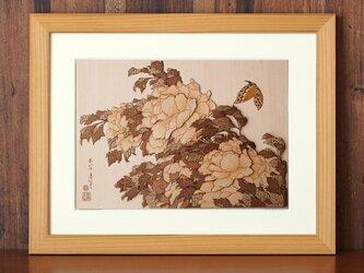 木はり絵「牡丹に蝶」の画像