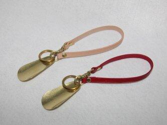 靴べらキーホルダー【9色】(栃木レザー/真鍮製 )の画像