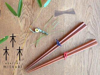 【数量追加◎】五角形 縁起良き お箸さん【単品購入用】0036の画像