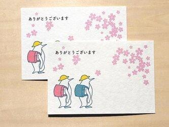 春のペンギンの39cardの画像