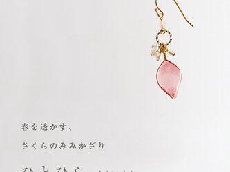 【春季限定】さくらのみみかざり ひとひら【片耳販売】の画像