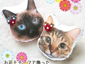 うちの子クッション手編み花モチーフ付き(綿100%厚手生地使用)ぬいぐるみ 犬 猫 うさぎ ペットメモリアル オーダーメイドの画像