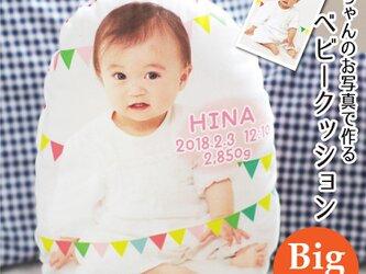ベビークッション(厚手生地 ビッグサイズ)写真印刷 赤ちゃん 出産祝い オーダーメイド プレゼントの画像