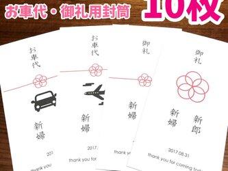 結婚式のペーパーアイテム♡お車代・御礼 封筒  10枚の画像
