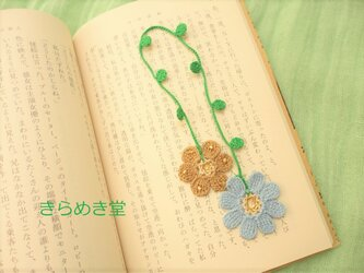 レース糸で編んだ お花2輪のしおり (モカ・ブルー)の画像