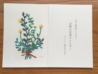 言葉の花束カレンダー 2018.4月始まりの画像