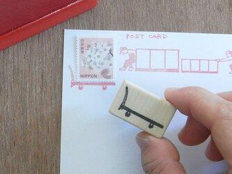 切手飾りはんこ 台車の画像