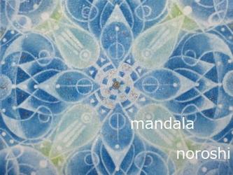 曼荼羅「冴ゆる島」の画像