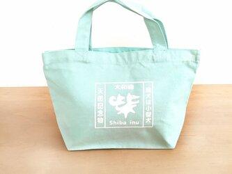 柴犬さんお散歩バッグ コットントートバッグ 天然記念物柴犬(ミント)の画像
