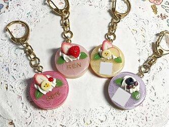 選べる4種類♪名前入り☆パステルレースケーキのキーホルダーの画像