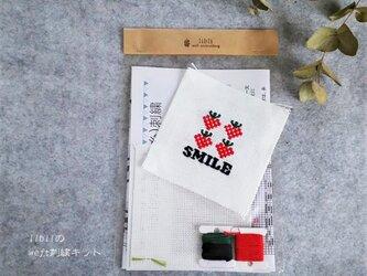 横糸刺繍キット「苺スマイル」(フレームなし・針なし)の画像