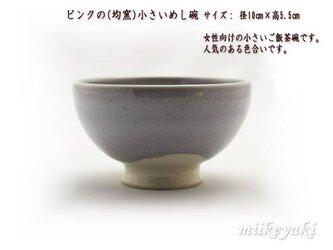 ピンクの小さなご飯茶碗の画像