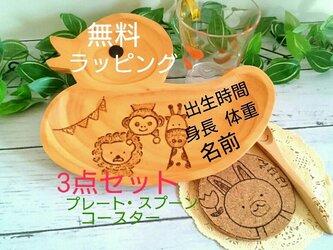 商品に名前を入れたオンリーワンギフト・木製カトラリー3点セットの画像
