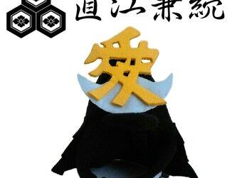 戦国武将 直江兼続の兜のかぶりもの(帽子)の画像