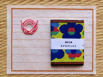 岡山畳縁×福豆文庫「なぞなぞしりとり」の画像