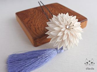 ダリア姫❖つまみ細工❖かんざし 白 房つき花簪・髪飾り・和アクセサリーの画像