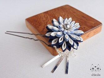 流れ星❖つまみ細工 青 かんざし 花簪・着物・ダリア・髪飾りの画像